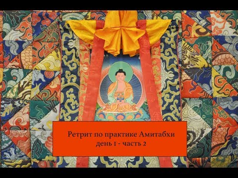 Amitabha practice: Chanting and visualization
