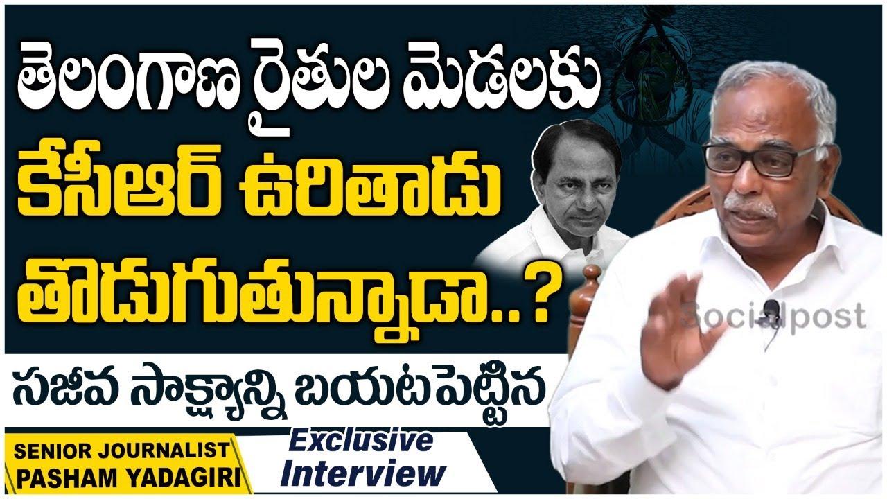 తెలంగాణ రైతుల మెడలకు కేసీఆర్ || Pasham On Yadagiri About CM KCR || Pasham On Yadagiri Interview