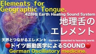 🔴ドイツ振動医学による地理舌編|Geographic Tongue by German Oscillatory Medicine.