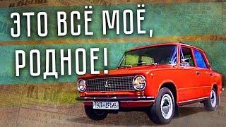 видео Автомобиль ВАЗ 2102 и его технические характеристики