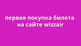 Покупка билета на самолет WizzAir: Киев Катовице Киев | Рим в сентябре