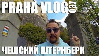 Замок Чешский Штернберк и красивая природа! ( Чехия ) Praha Vlog 037(В этом видео я рассказываю о посещении замка Чешский Штернберк ( Hrad Český Šternberk ), который находится недалеко..., 2016-05-06T05:43:05.000Z)