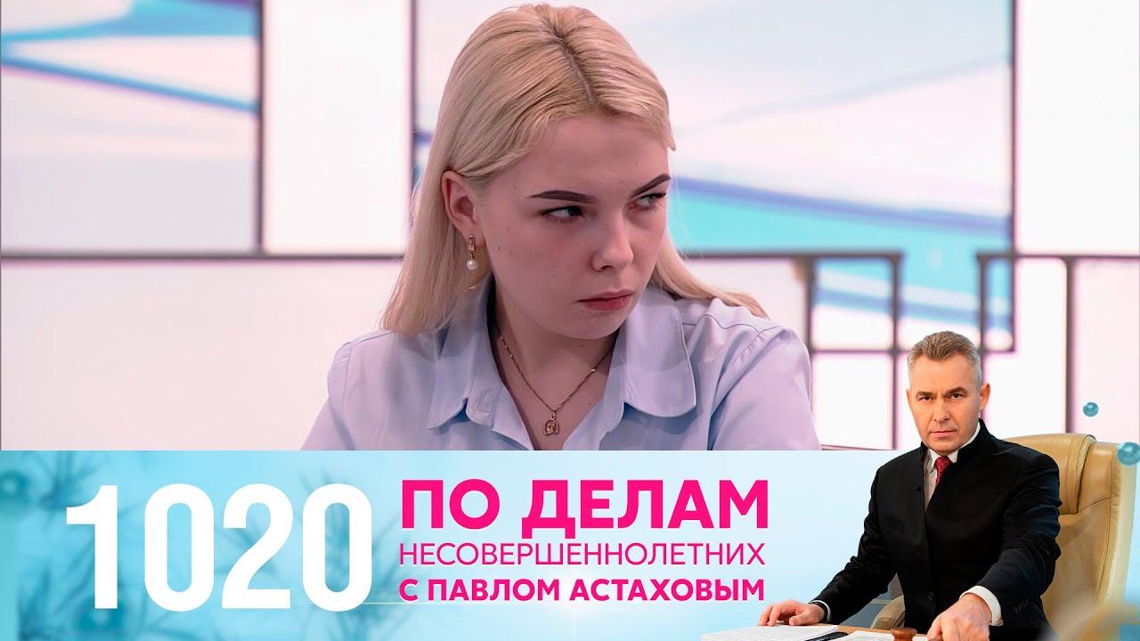 По делам несовершеннолетних | Выпуск 1020