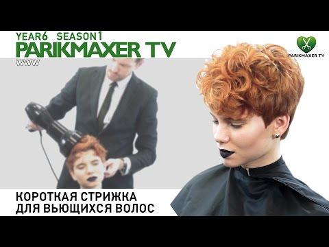 Короткая стрижка для вьющихся волос. Вячеслав Балацкий. Парикмахер тв