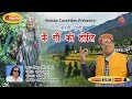 Kai Gaon ki Holi... Bestever song of Uttarakhand | Latest Garhali Song | Kishan Singh Panwar