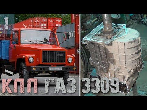 Газ 3309 - С прибором легко и просто - Ремонт КПП - Часть 1