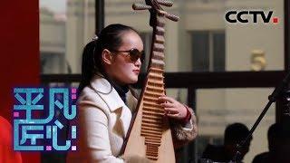 《平凡匠心》 20191229 盲人调音师·蔡琼卉| CCTV中文国际