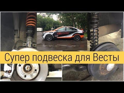 Супер подвеска для Lada Vesta