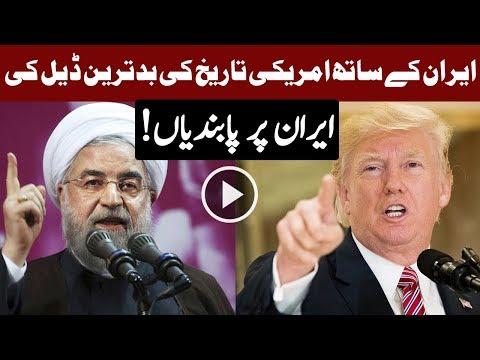 Donald Trump Ka Iran Ka Khilaf Lafzi Hamlay - Headlines and Bulletin - 09:00 PM - 14 October 2017