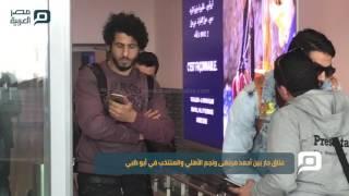 مصر العربية | عناق حار بين أحمد مرتضى ونجم الأهلي والمنتخب في أبو طبي