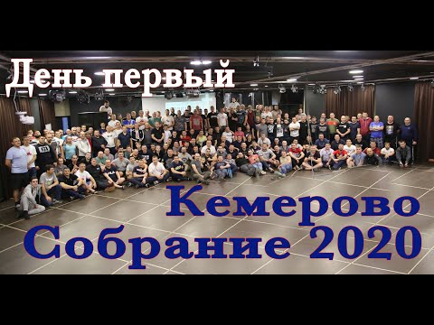 Кемерово. Собрание 2020. День первый.
