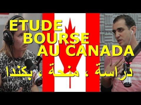 Etude, Bourse au Canada- دراسة، منحة بكندا