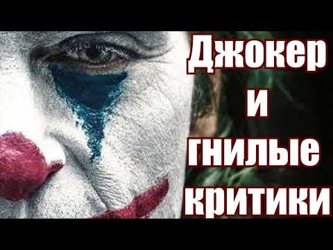 """Джокер и гнилые критики (Отзыв о фильме """"Джокер"""" 2019)"""