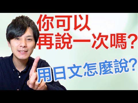 有很多說法!「你可以再說一次嗎?」用日文怎麼說?大介 -我的日文- - YouTube