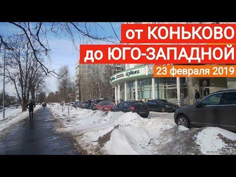Прогулка от Коньково до Юго-Западной // 23 февраля 2019