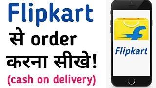 Flipkart se order kaise kare   How to order in flipkart  by What is true  screenshot 3