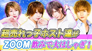 【AIR GROUP】超売れっ子のカリスマホスト達が今流行りの「ZOOM」飲み会で大はしゃぎ!