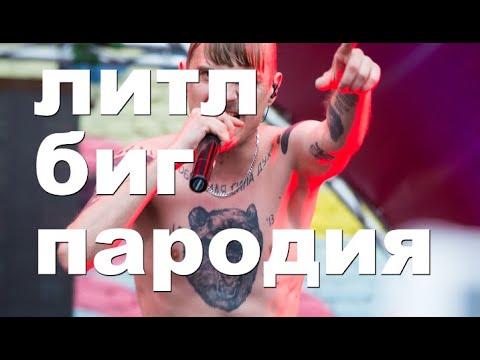 LITTLE BIG   ROCK–PAPER–SCISSORS ПАРОДИЯ ДЕД АРХИМЕД