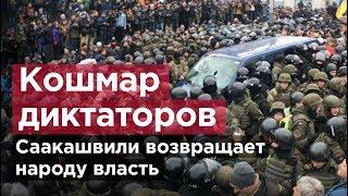 КОШМАР ДИКТАТОРОВ. Саакашвили возвращает народу власть. Романов Newsader