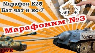 Марафон Е25 Бат чат и ис-7.Ч.3 Стрим World of Tanks