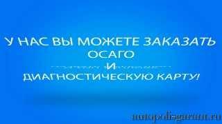 Как заказать полис ОСАГО online???(, 2015-09-21T15:57:40.000Z)
