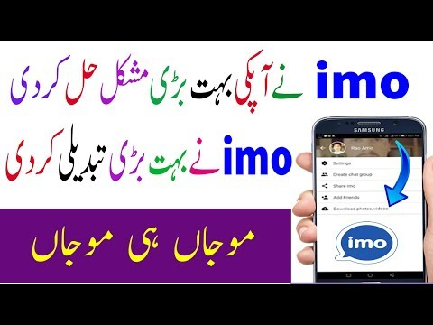 Imo New Update 2017 - New Amazing Features of imo