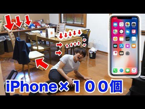 家�iPhone100個隠����www