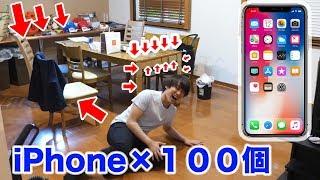 家にiPhone100個隠してみたwww