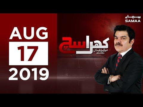 Imran khan per kismat meharbaan | Khara Sach | Mubashir Lucman | SAMAA TV | 17 Aug 2019