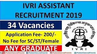 IVRI Assistant Recruitment 2019: 34 Posts || Any Graduates Can Apply ||