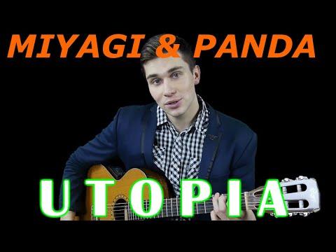Miyagi & Andy Panda - Utopia кавер на гитаре + разбор, как играть аккорды