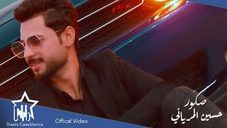 حسين المرياني - صكور (حصرياً) | 2020 | Hussein Al-Mariani - Sakur (Exclusive)