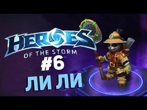 видео: Поиграем в heroes of the storm #6 - Ли Ли