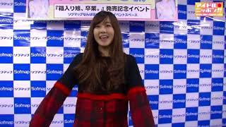 【公式】山本ひかる「箱入り娘、卒業。」DVD発売記念イベント・大阪会場...