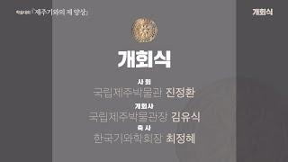 [국립제주박물관 학술대회] 제주기와의 제 양상 : 개회…