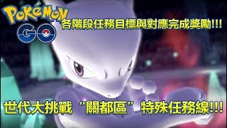 "【Pokémon GO】世代大挑戰""關都區""特殊任務線!!!(各階段任務目標與對應完成獎勵!!!)"