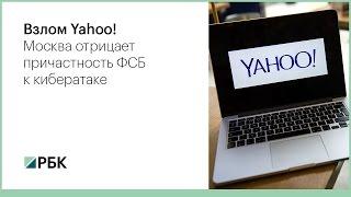 Москва отрицает причастность ФСБ к кибератаке на Yahoo!