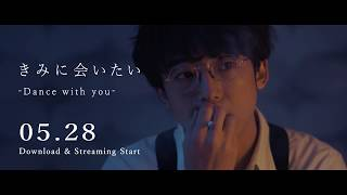 高橋一生 「きみに会いたい-Dance with you-」 05.28 Download & Streaming Start (Official Teaser)