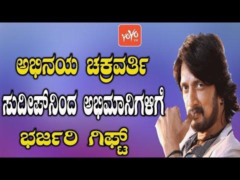 ಅಭಿನಯ ಚಕ್ರವರ್ತಿ ಸುದೀಪ್ ನಿಂದ ಅಭಿಮಾನಿಗಳಿಗೆ ಭರ್ಜರಿ ಗಿಫ್ಟ್ | Sudeep Kannada FIlm News| YOYO TV Kannada