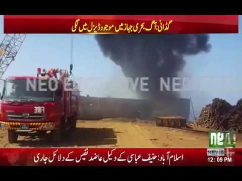 Fire in Gadani ship-breaking yard extinguished