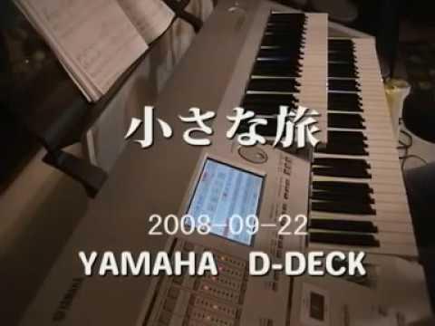 NHK 「小さな旅」テーマ曲(エレクトーン演奏)