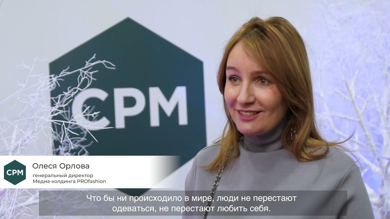 Выставка cpm регистрация работа вебка