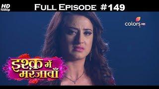 Ishq Mein Marjawan - 16th April 2018 - इश्क़ में मरजावाँ - Full Episode