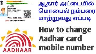 How to change mobile number in aadhar ¦ ஆதார் அட்டையில் மொபைல் நம்பரை மாற்றுவது எப்படி? Aadhar card