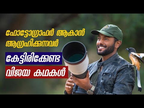 Inspiring success stories of Top 8 wildlife photographers from India | Success Stories