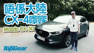 Mazda CX-30 又一部全新SUV(內附字幕)|TopGear HK 極速誌