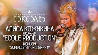 Алиса Кожикина и команда Ecole Production Super дети Поколения М Известия Холл