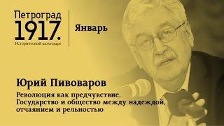 видео: Петроград 1917. Январь: «Революция как предчувствие»
