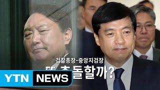 최강욱 기소...지검장 결재 없이 윤석열 총장 지휘 / YTN