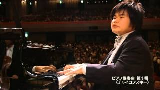 Nobuyuki Tsujii 辻井伸行 チャイコフスキー ピアノ協奏曲 第1番 変ロ短調 Op. 23 第一楽章 Tchaikovsky Piano Concerto No1-1